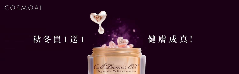 COSMOAI CPX肌再生美容液 秋冬買1送1,健膚成真!