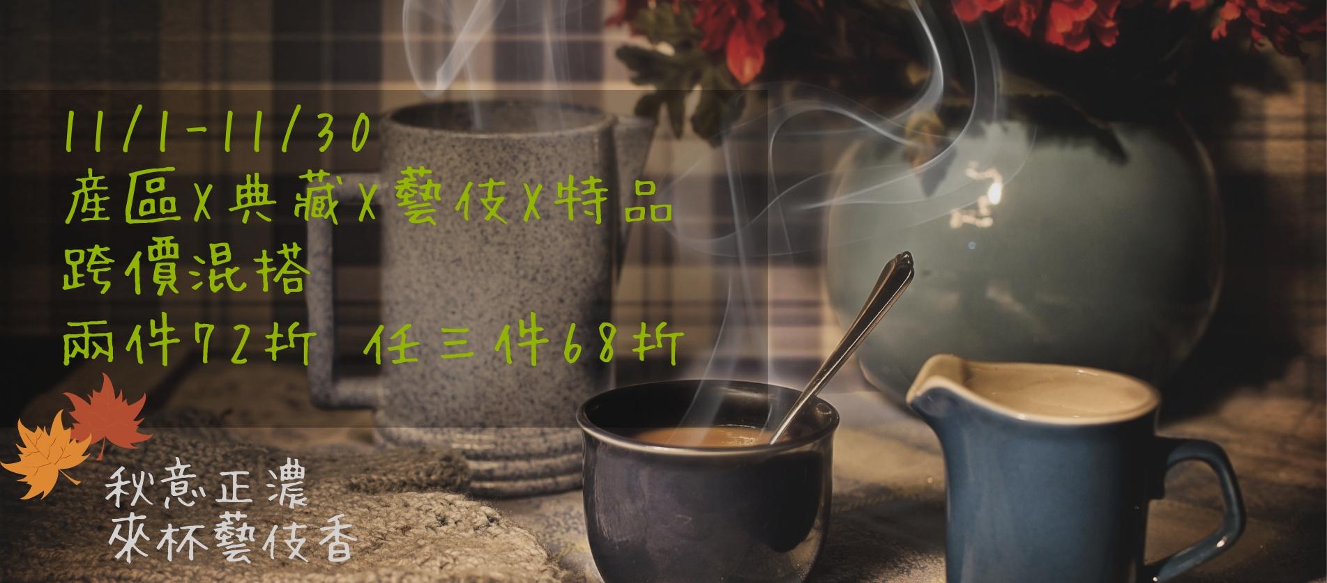 藝妓/特品咖啡豆活動