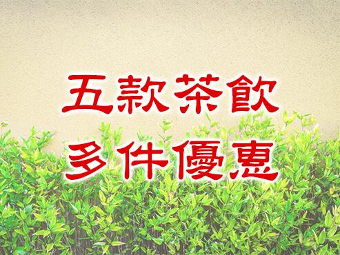 養生沖泡茶飲 黑豆茶 黑豆牛蒡茶 牛蒡茶 綜合穀物茶 玄米綠茶 多買多便宜