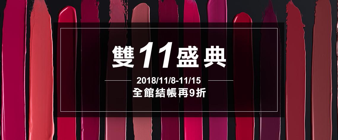 植村秀官網11月購物節!全站結帳再9折