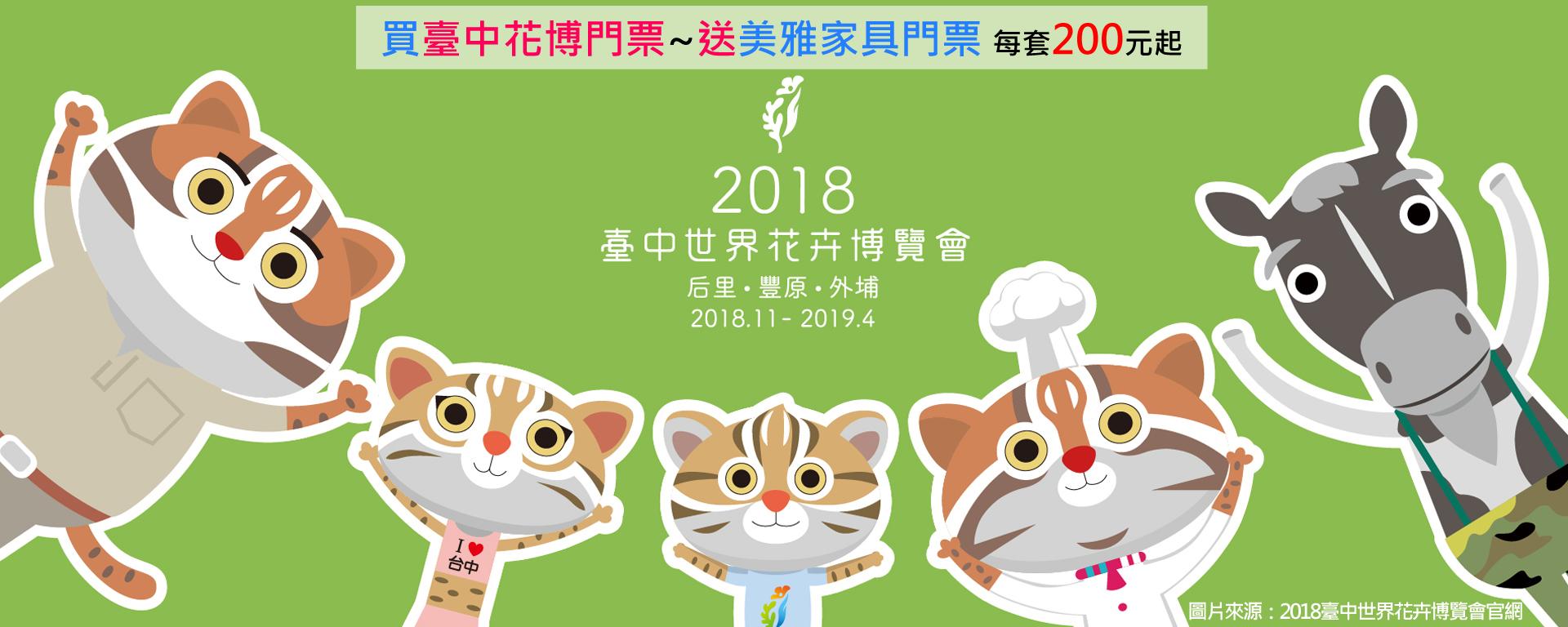 臺中世界花卉博覽會,花博優惠,台中花博