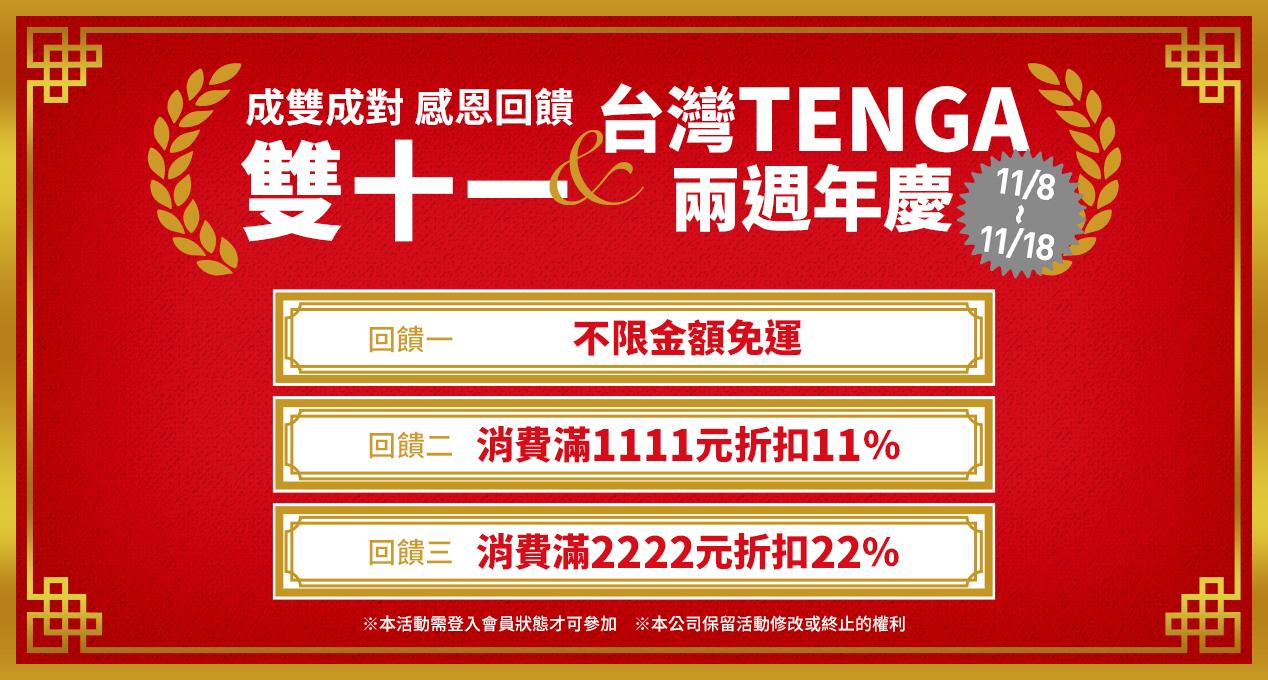 雙十一活動暨台灣TENGA兩週年活動
