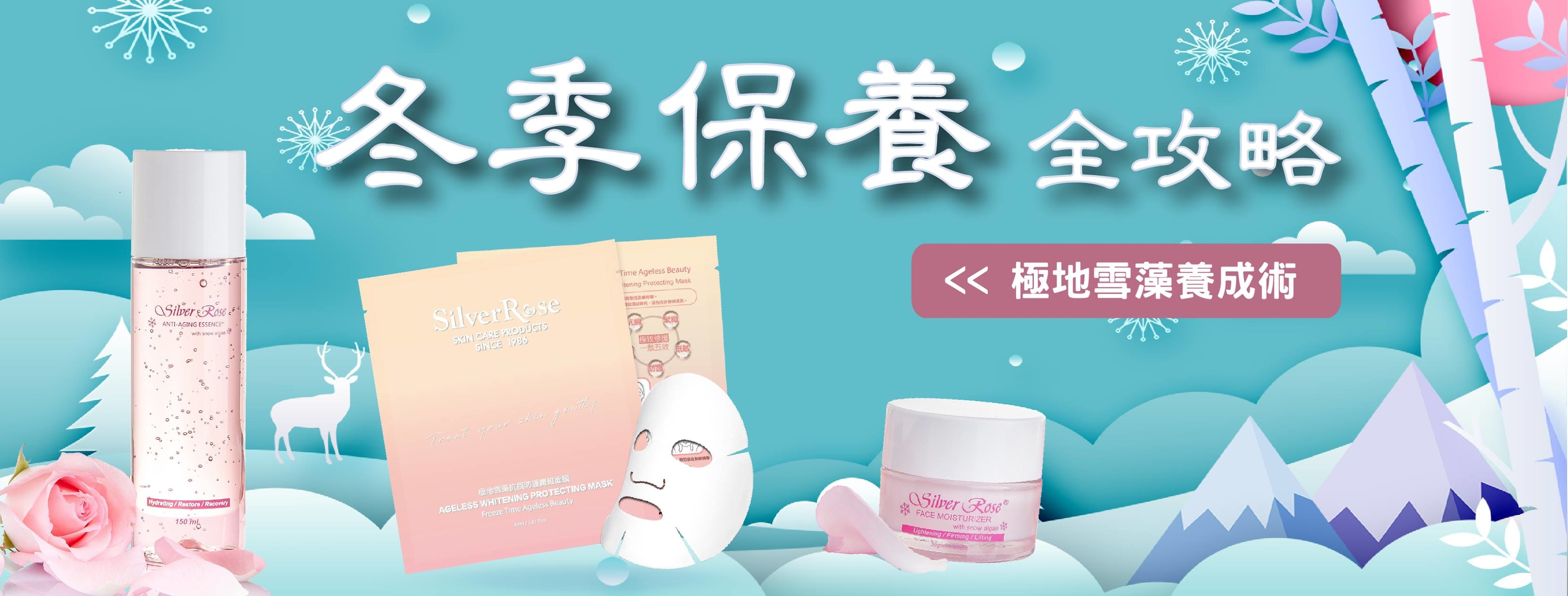 冬季肌膚保養組 Winter Season Skin Care Set