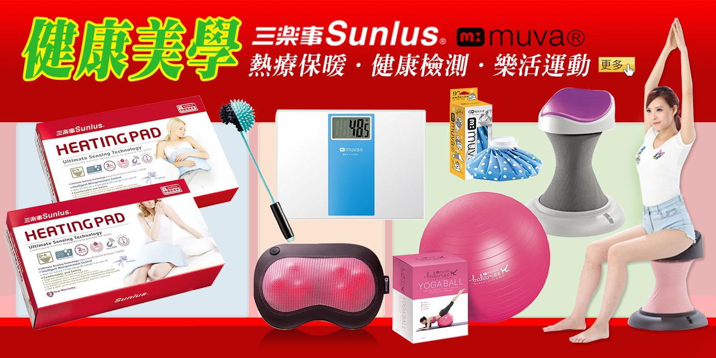 三樂事&MUVA-熱敷墊、按摩機、呼拉椅、運動用品
