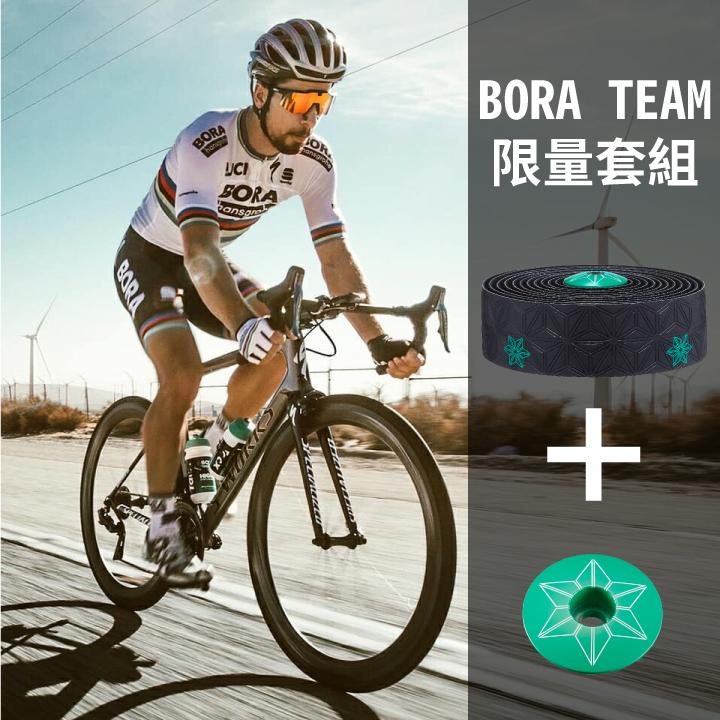 supacaz bora車隊版把帶+龍頭上蓋 優惠套組特賣