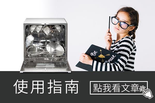 洗碗機,使用指南