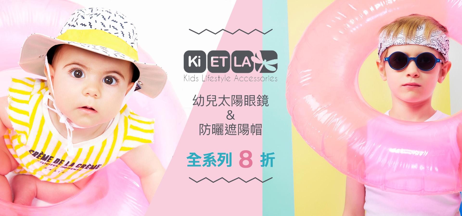 法國Ki ET LA幼兒太陽眼鏡&防曬遮陽帽全系列8折