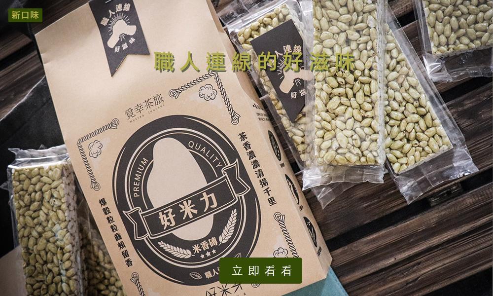 台灣好物手工牛軋糖茶米香