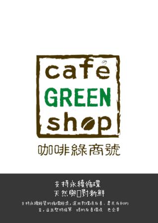 咖啡綠商號
