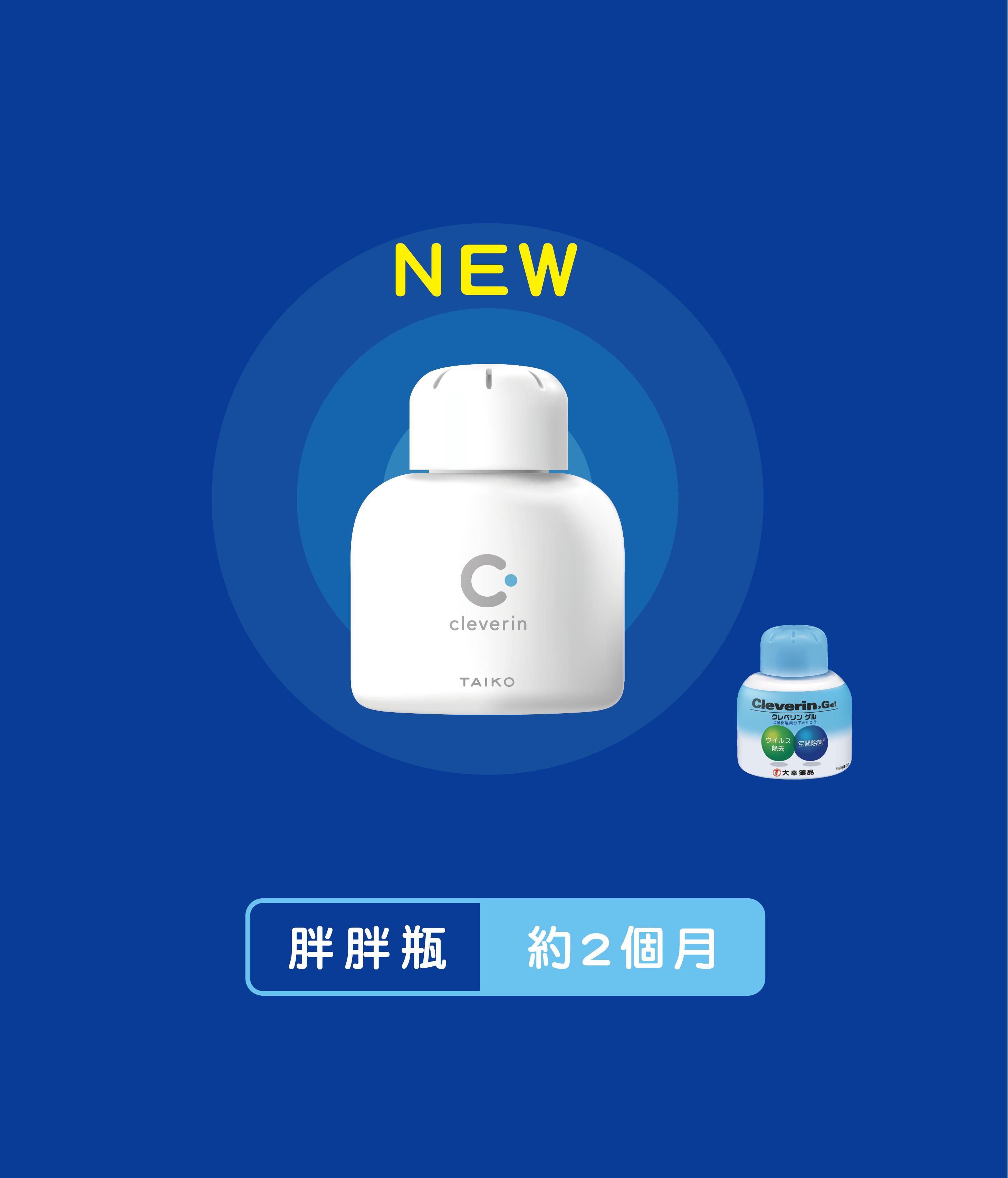 加護靈胖胖瓶新舊造型同時亮相,胖胖瓶可使用2個月