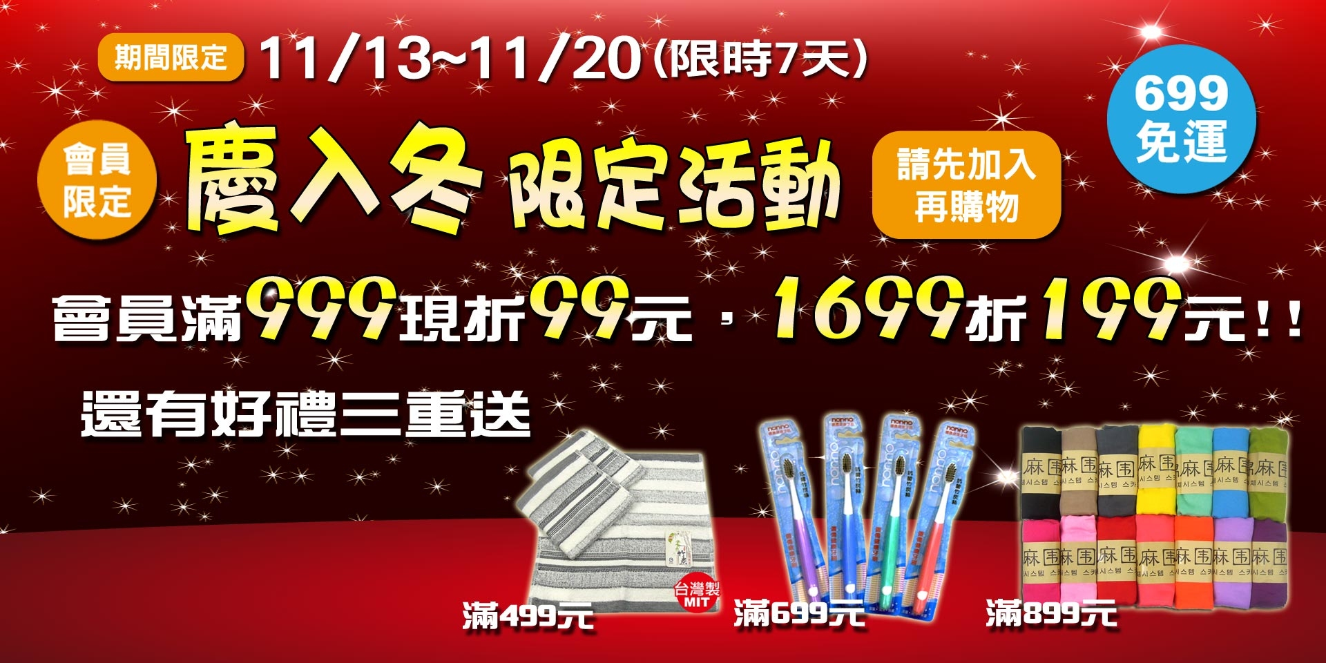 慶入冬~會員滿999現折99、滿1699現折199元,還有好禮三重送