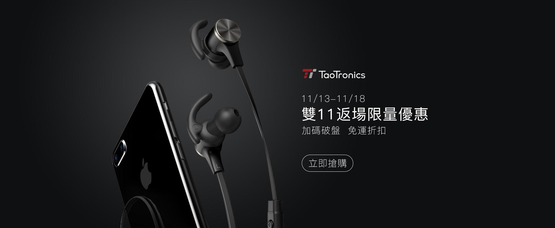 TaoTronics TT-BH07 | 雙11返場限時破盤下殺及免運優惠