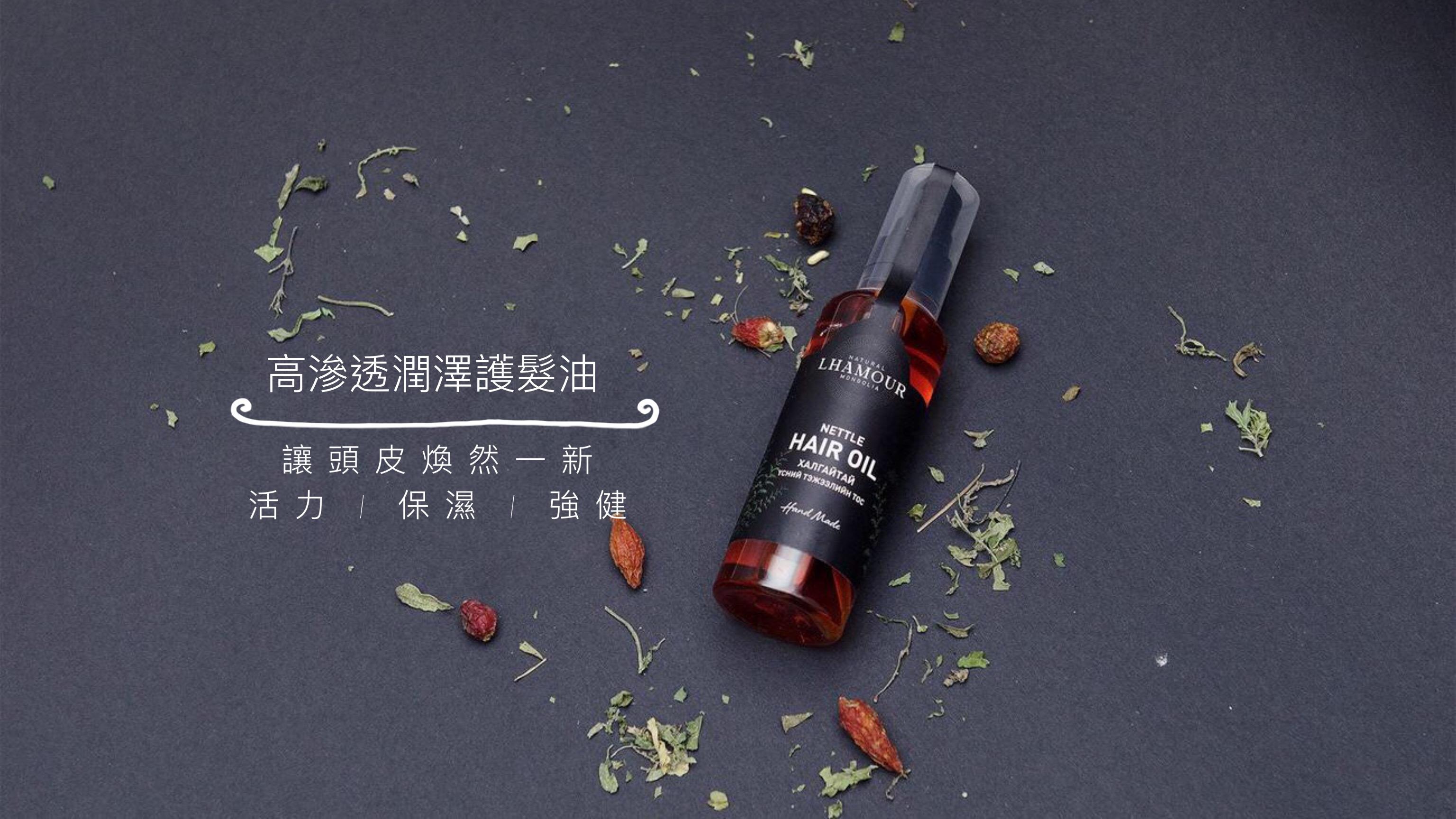Lhamour高滲透潤澤護髮油