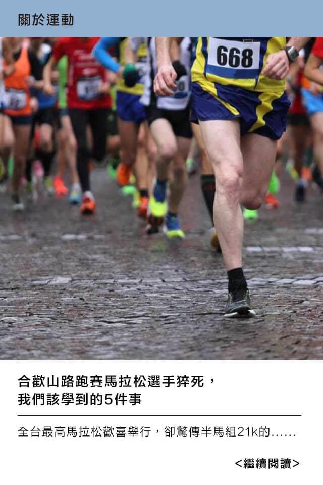 CHEGO質感機能襪部落格,關於運動好文分享