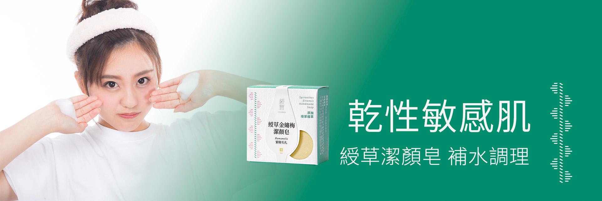 乾性敏感肌 綬草潔顏皂 補水調理