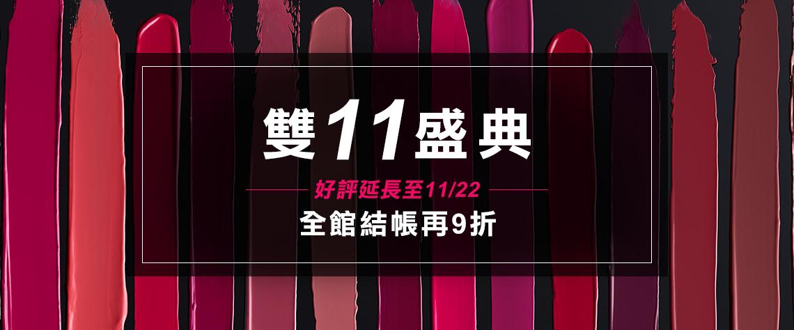 植村秀官網11月購物節 好評延長!全站結帳再9折
