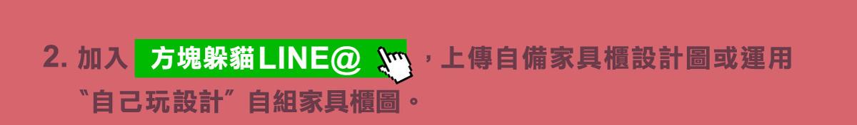 方塊躲貓LINE@