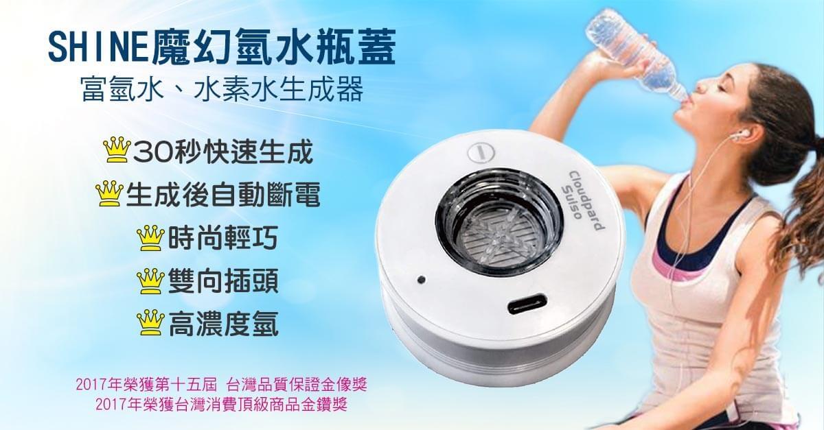 克洛浦水素水瓶蓋 富氫水生成器