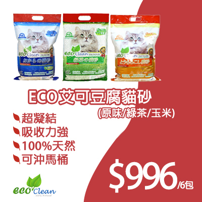艾可環保豆腐砂