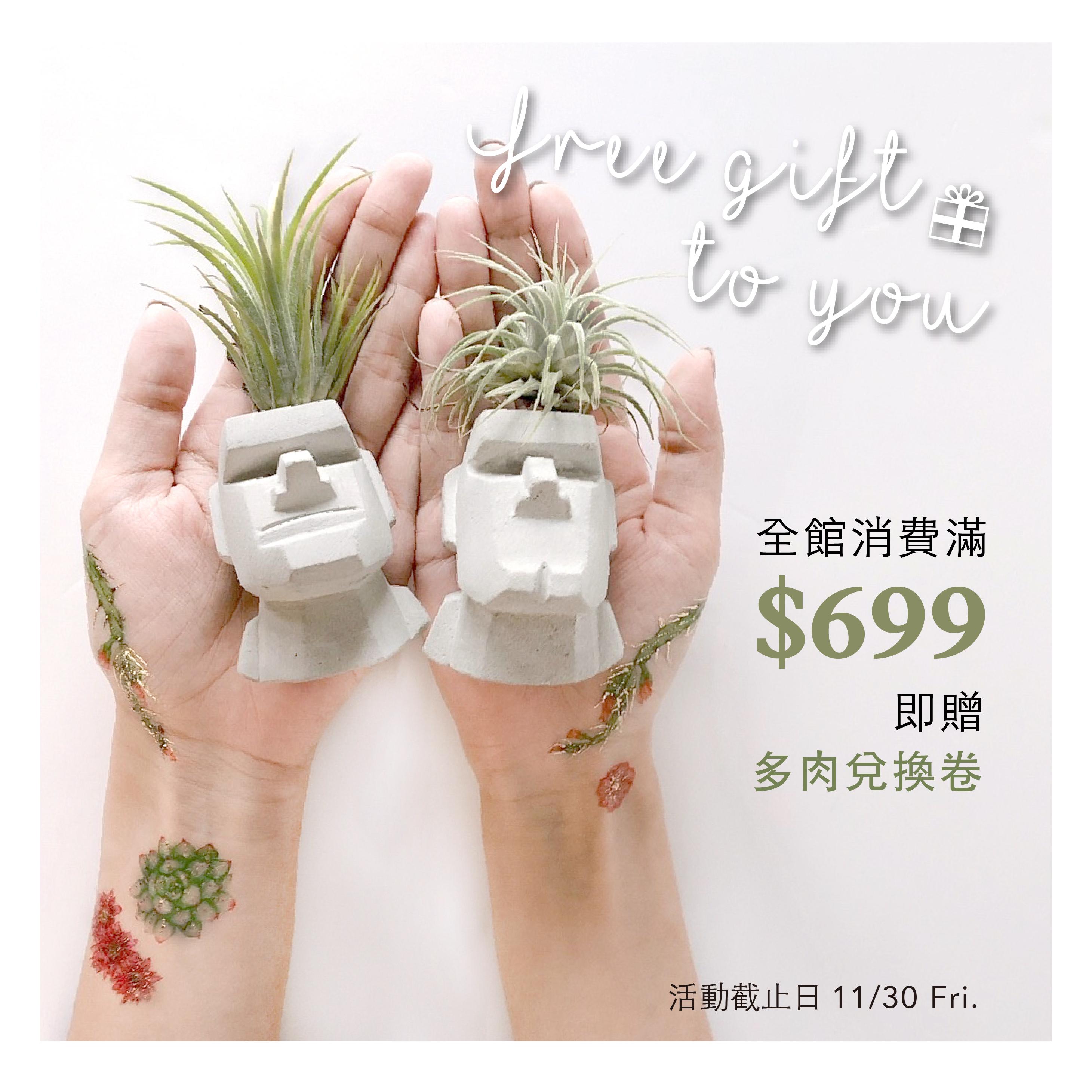 買紋身貼紙 免費送 多肉植物