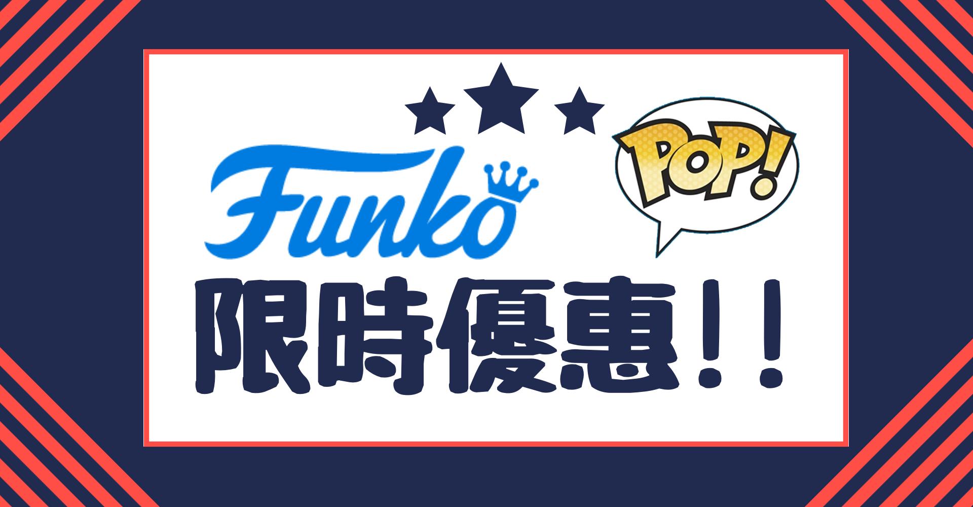 Funko POP 限時優惠
