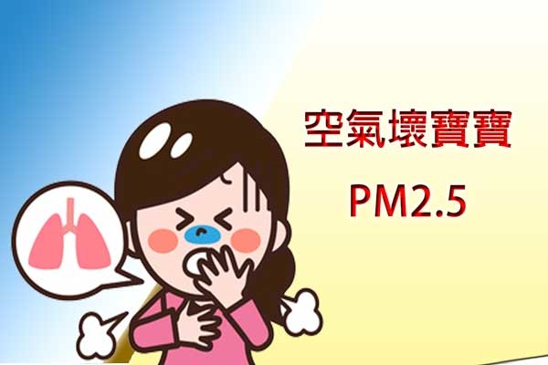 藥聯家庭藥師網,pm2.5,健康,調整體質,對抗空污,空氣品質
