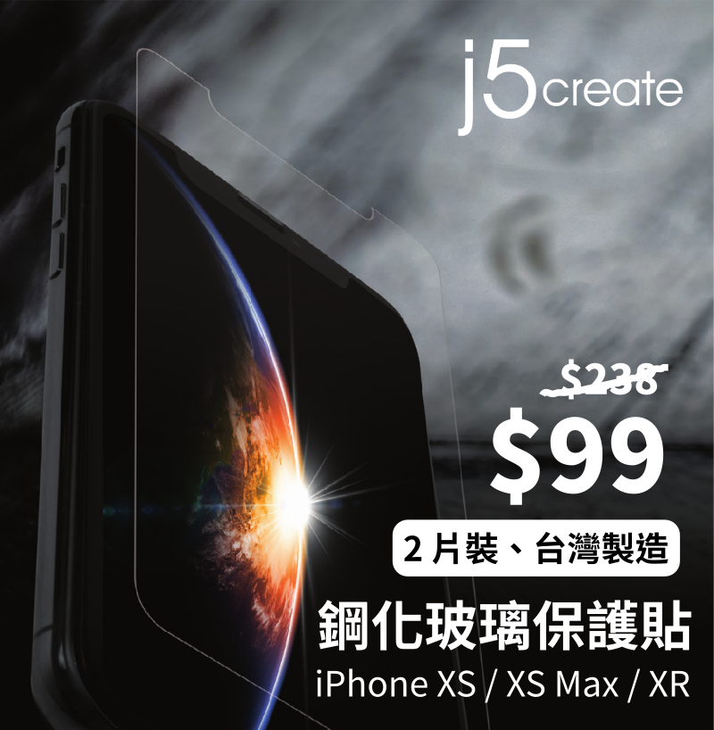 j5create iPhone XS / XS Max / XR 鋼化玻璃保護貼