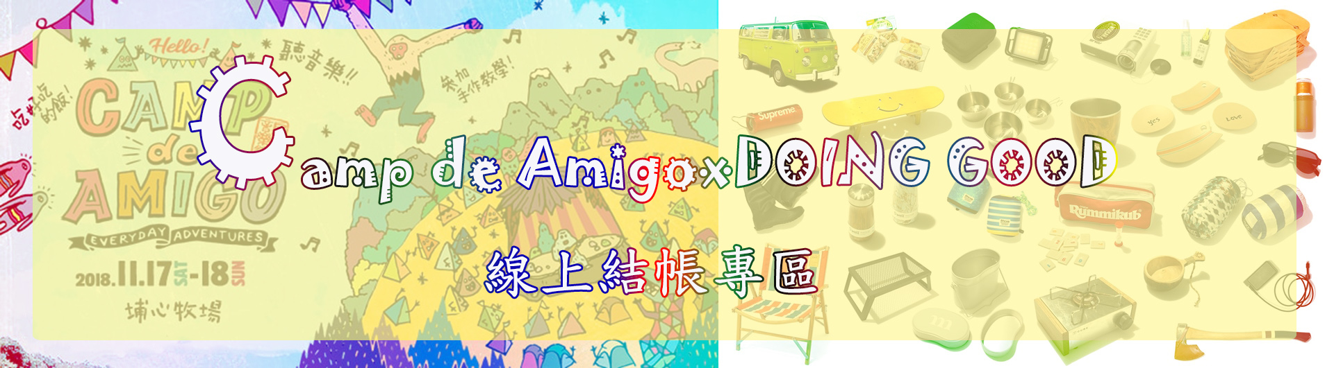 Camp de AmigoxDOING GOOD線上結帳專區