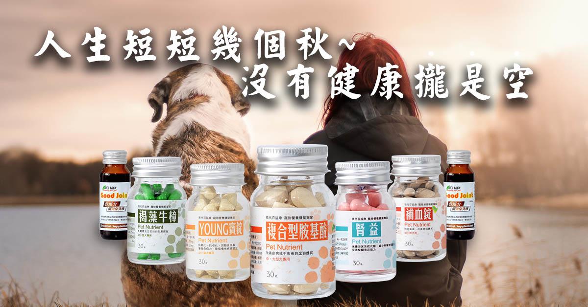 寵物保健營養品