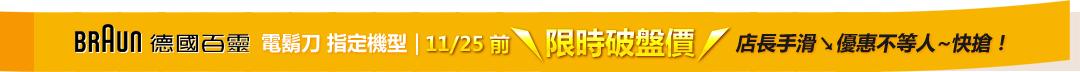德國百靈電鬍刀指定機型,限時破盤價! 11/25止