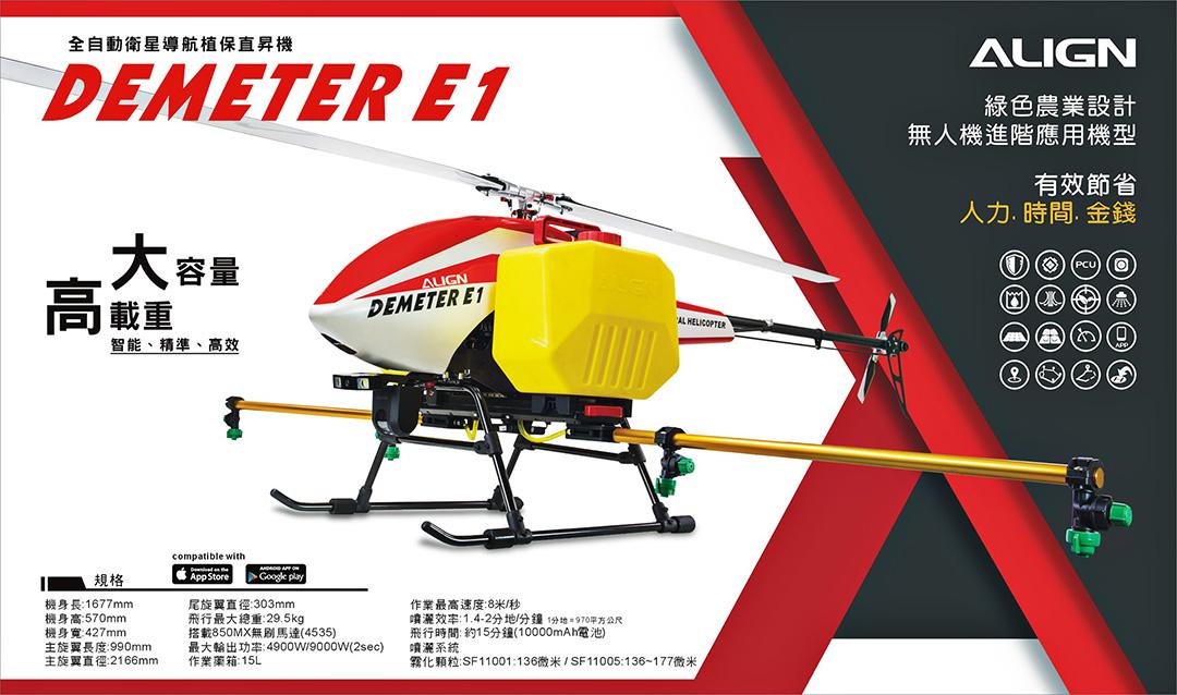 DEMETER E1 全自動衛星導航植保直昇機