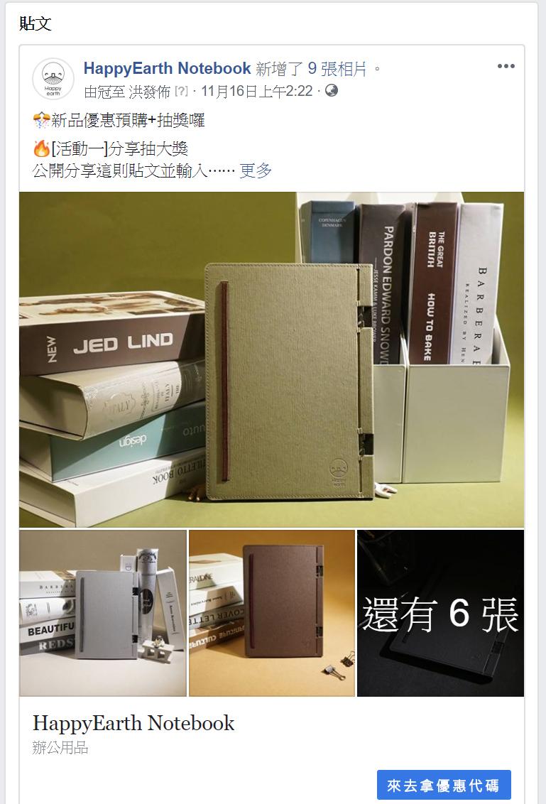 fb貼文分享送產品