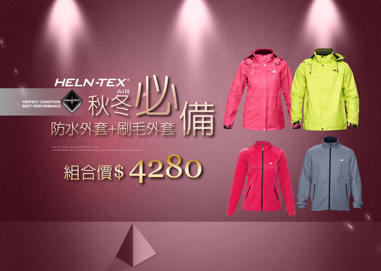 防水外套+刷毛外套限量組合價4280元