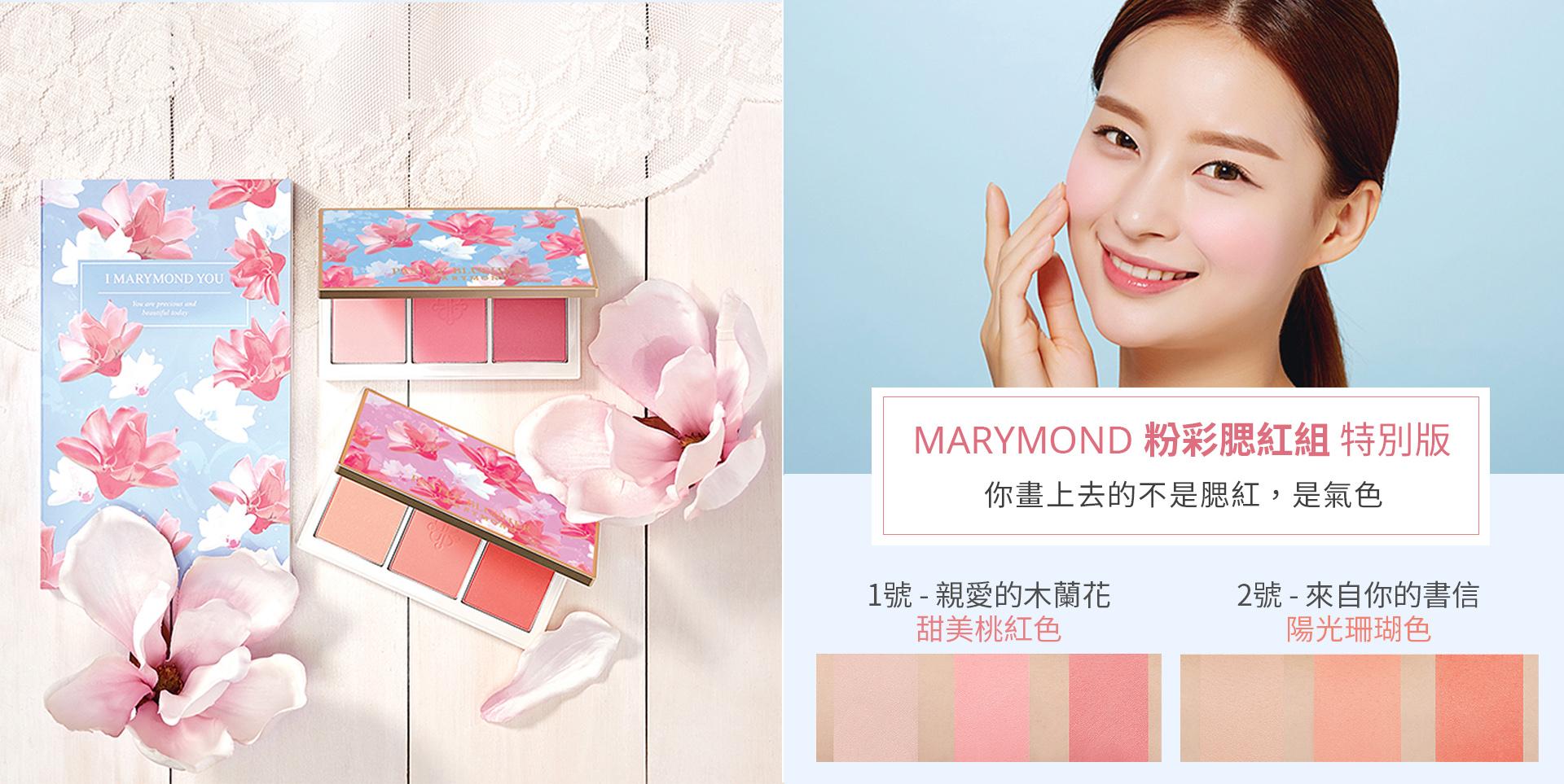 Marymond粉彩腮紅 你擦上去的是氣色