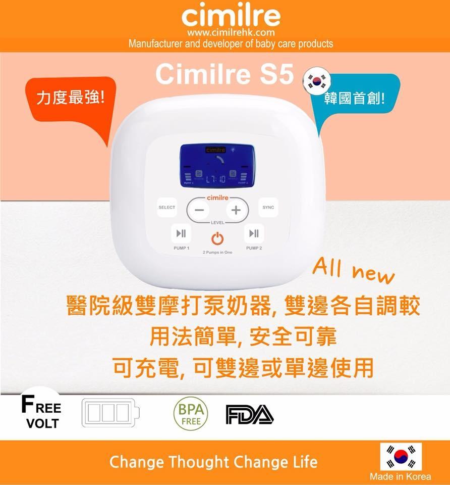 CIMILRE 醫院級S5 充電便利型雙摩打泵奶機
