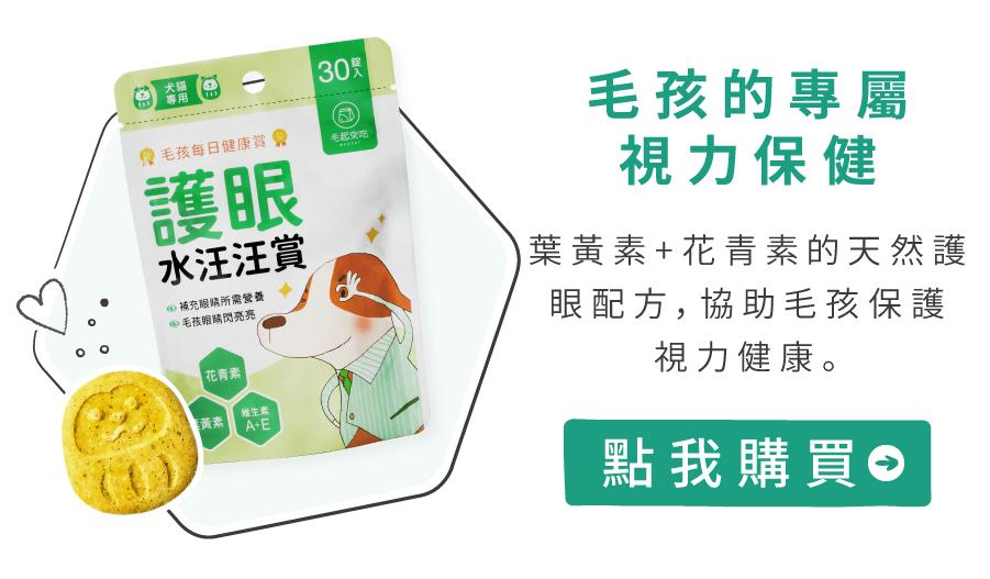 毛孩每日健康賞--護眼水汪汪賞(30錠)