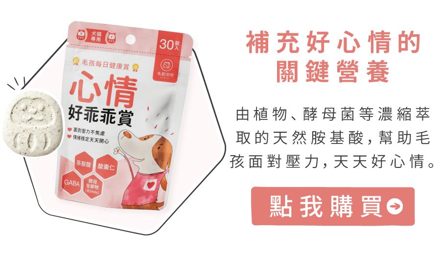 毛孩每日健康賞--心情好乖乖賞(30錠)