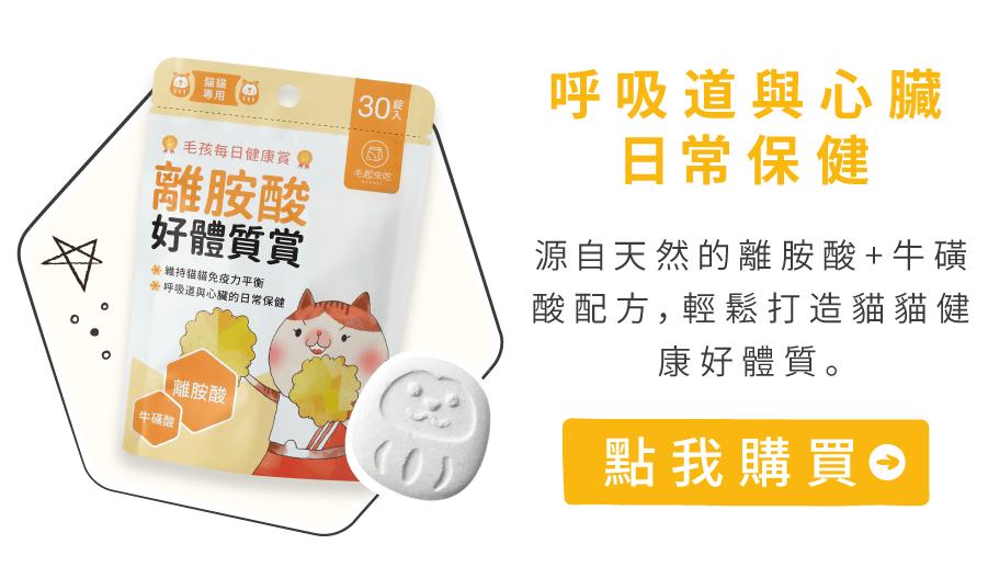 毛孩每日健康賞--離胺酸好體質賞(30錠)