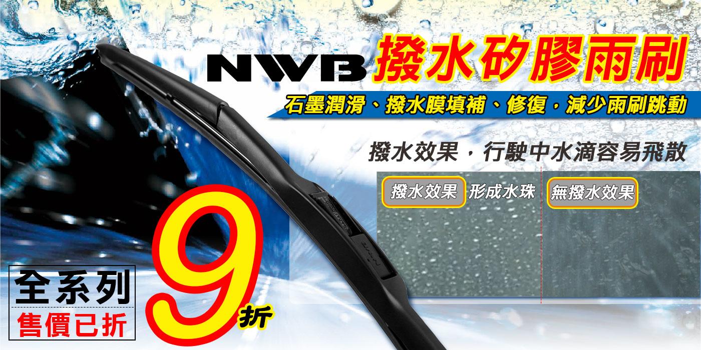 NWB撥水矽膠雨刷 限量特賣