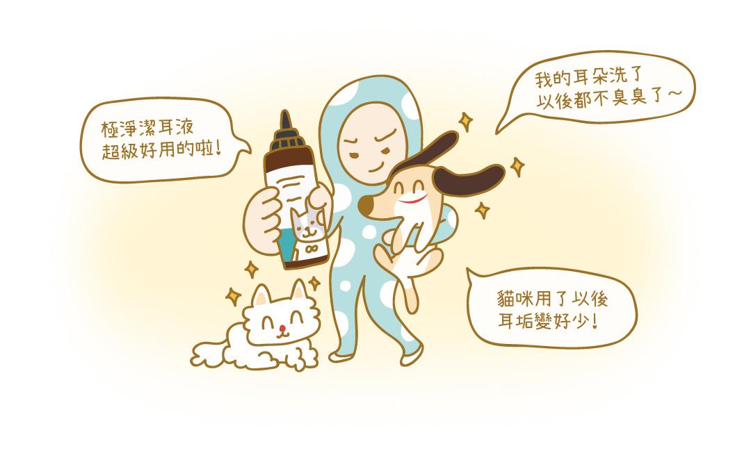 極淨潔耳液超級好用!狗狗耳朵洗了以後都不會散發出臭味了;貓咪用了以後耳垢也變少了!