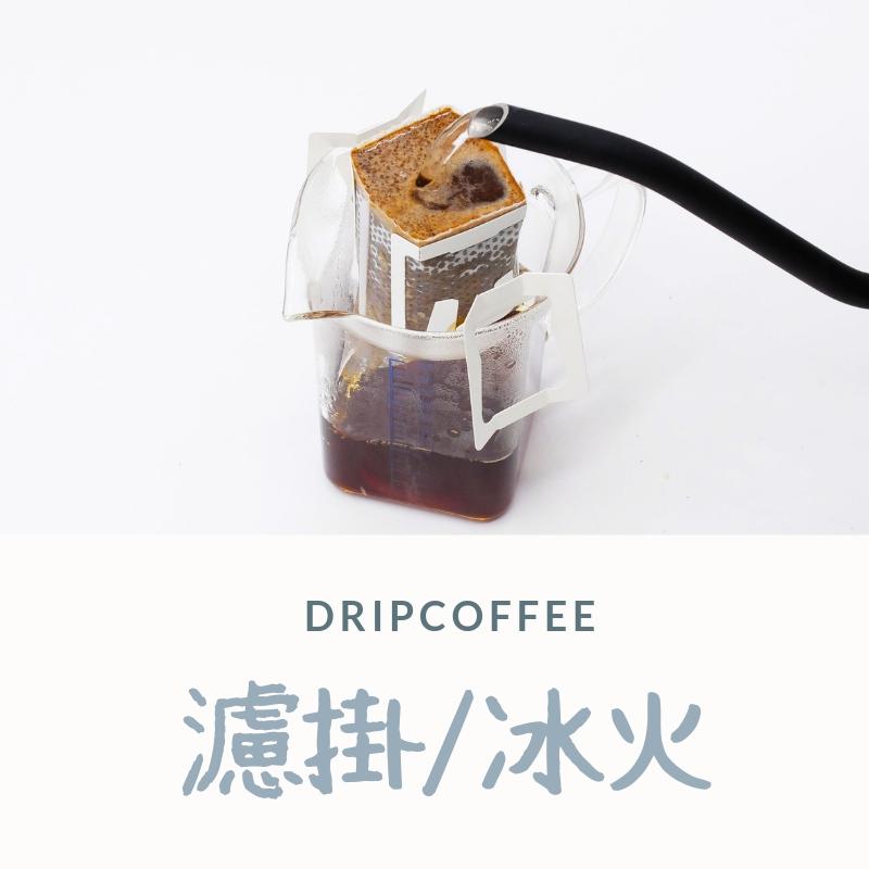 鮮濾掛咖啡.coldbrew.冷淬咖啡