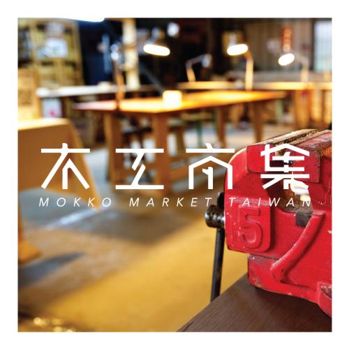 木工市集 Mokko Market