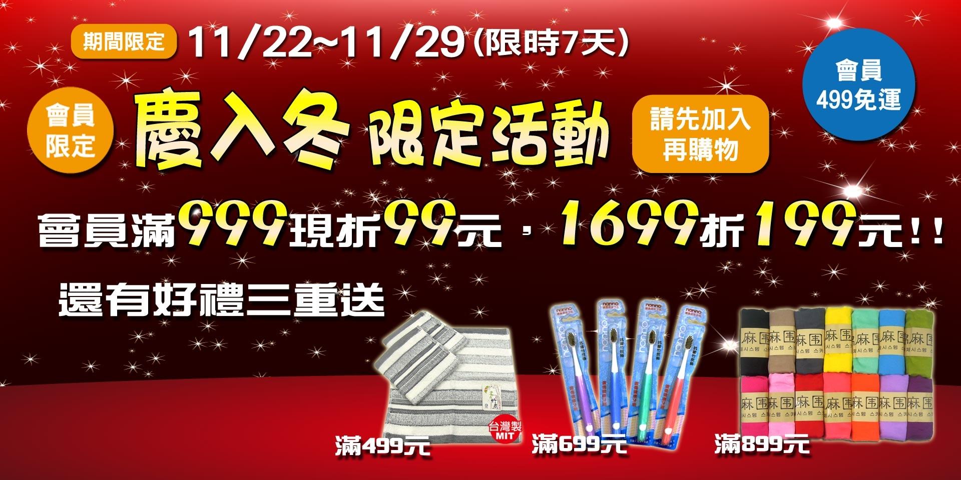 慶入冬~會員滿499免運、滿999現折99、滿1699現折199元,還有好禮三重送