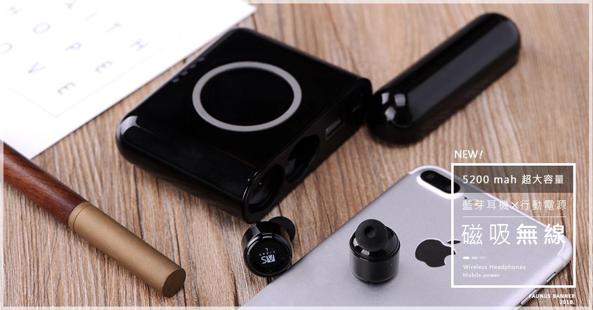 多功能:無線充電X行動電源X藍芽耳機,最潮登場