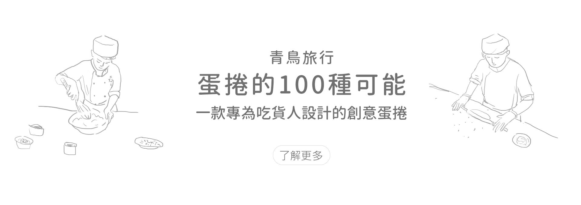 青鳥旅行_蛋捲的100種可能
