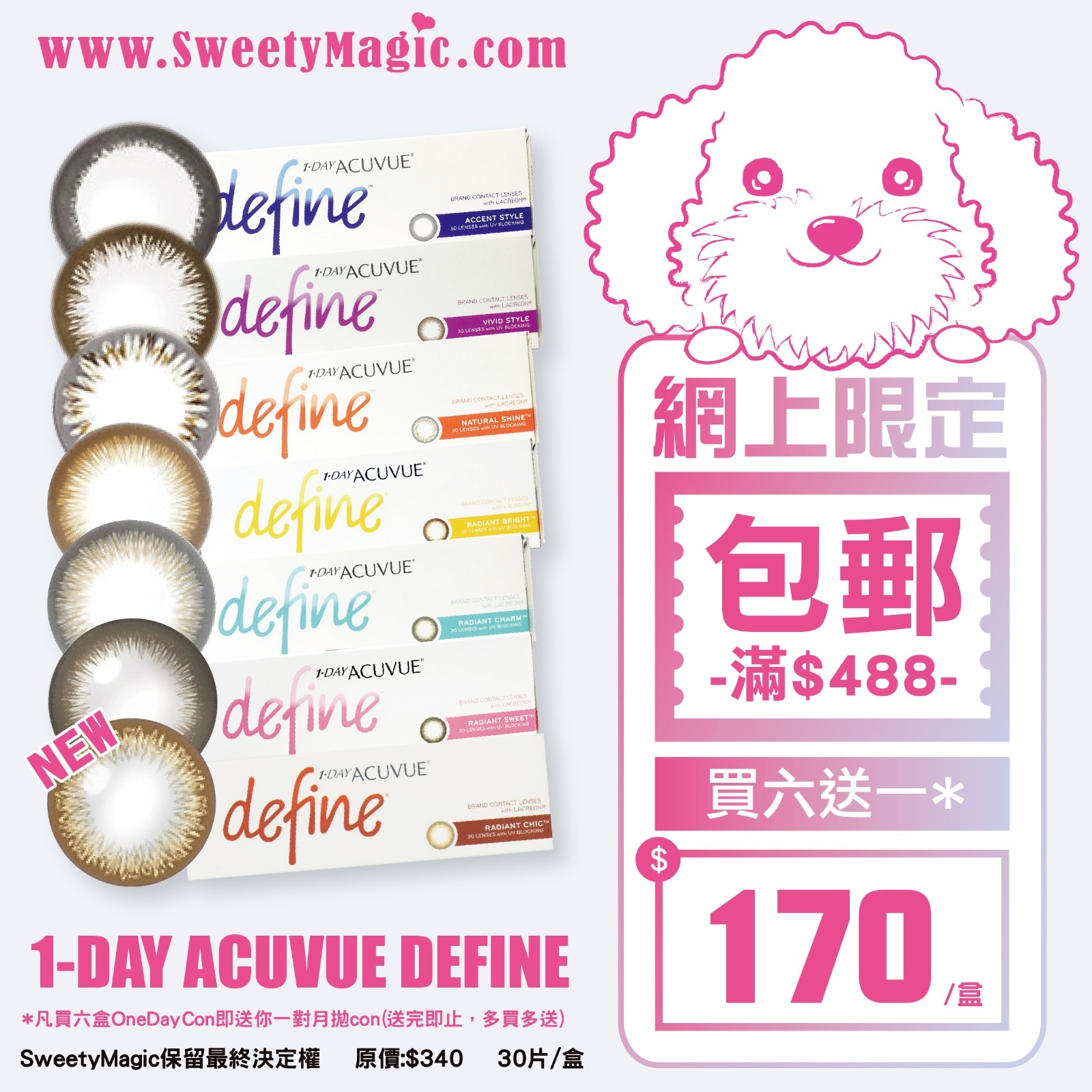 CON,隱形眼鏡,pinkicon,olens,sweetymagic,define