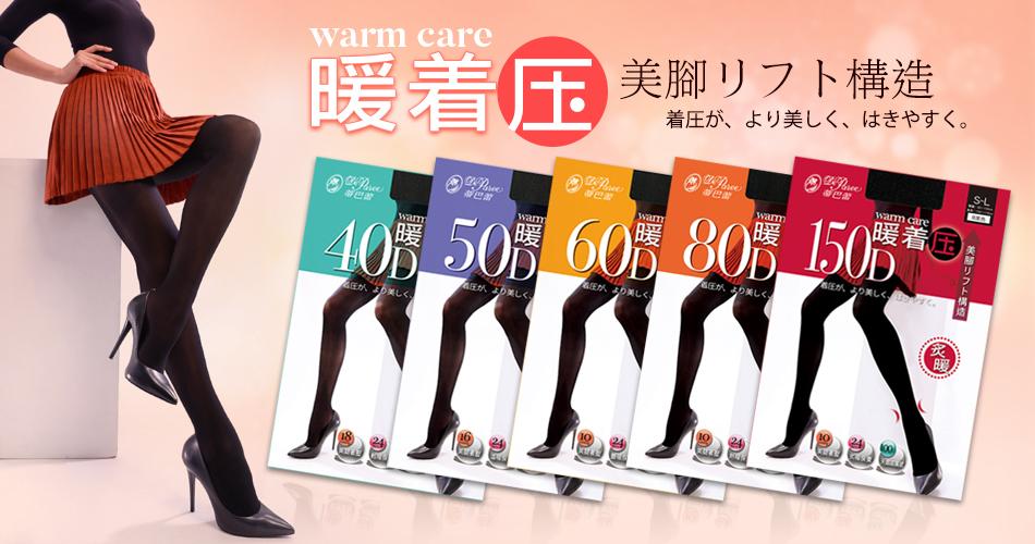暖着圧天鵝絨褲襪