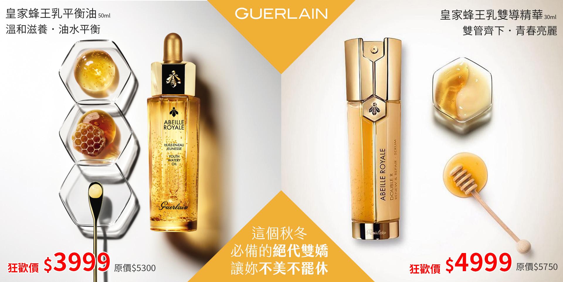 Guerlain 嬌蘭 皇家蜂王乳系列 暢銷明星商品