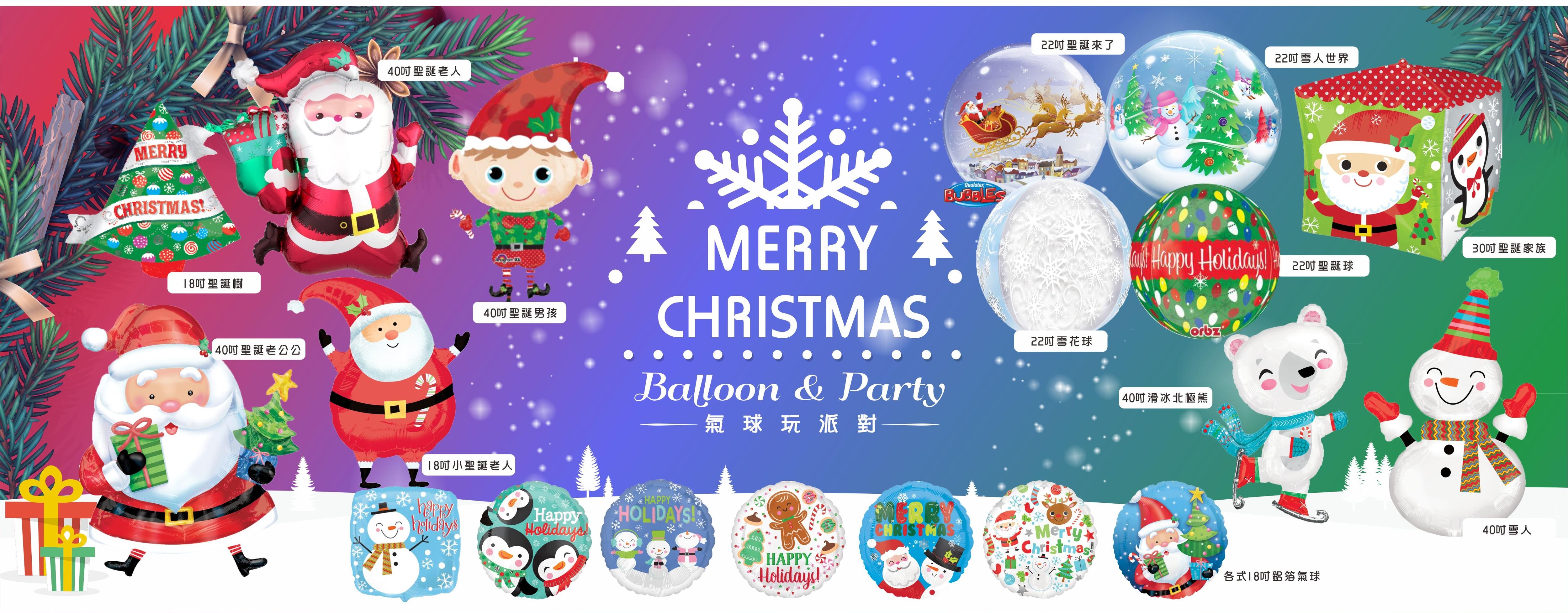 聖誕節氣球、氣球玩派對、聖誕節