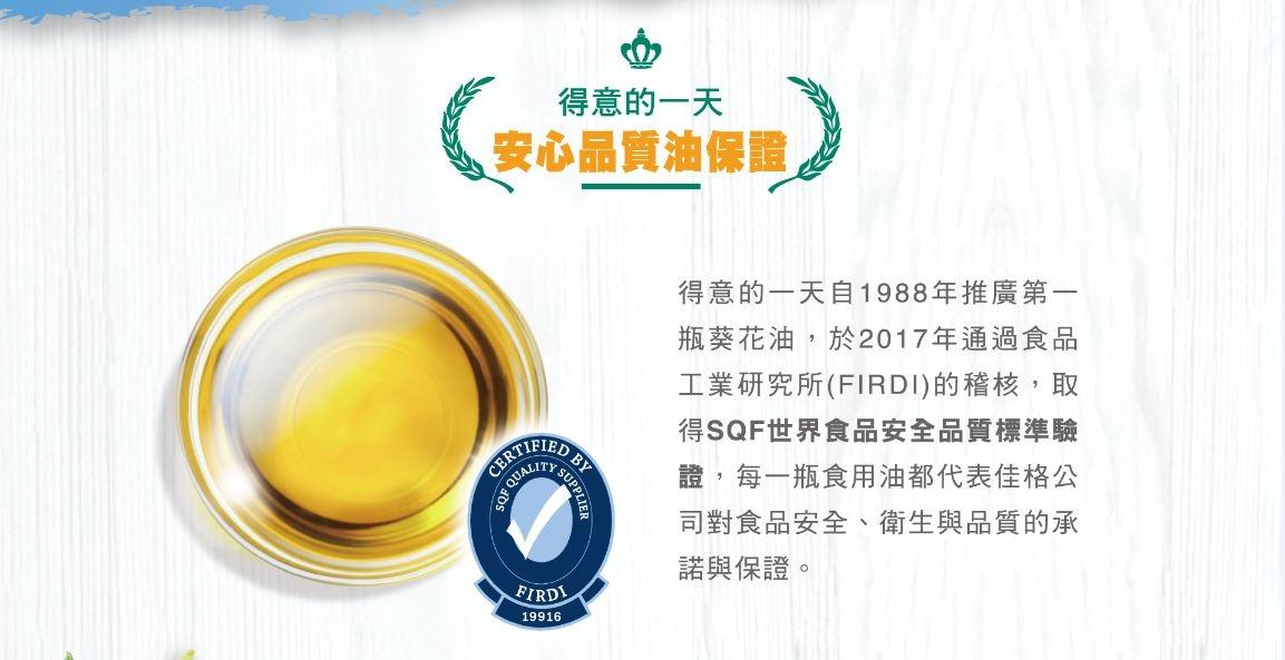 得意的一天 - 通過FIRDI稽核,取得SFQ世界食品安全品質標準認證,品質油保證!